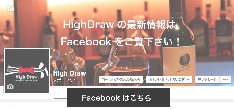 highdraw-fb-header
