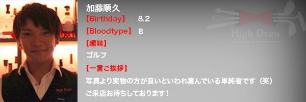 highdraw-staff-profile-yoshi