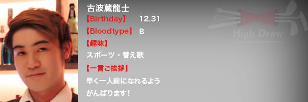 highdraw-staff-profile-kohagura-3
